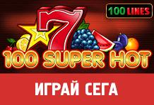 100-super-hot