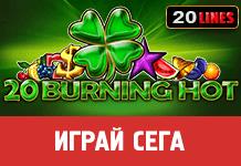 20-burning-hot