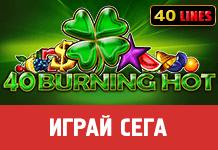 40-burning-hot