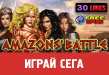 amazon-battle