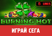 burning-hot