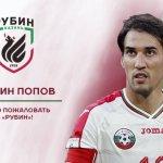 Официално: Ивелин Попов смени клубната принадлежност